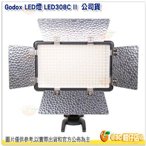 神牛 Godox LED308C II 開年公司貨 LED持續燈 二代 色溫可調 補光燈 錄影燈 婚攝