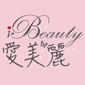 愛美麗ibeauty