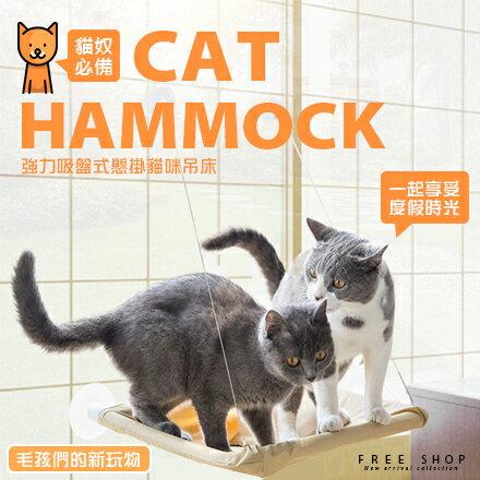 Free Shop 貓奴必備強力吸盤式懸掛貓咪吊床 可拆洗可曬太陽SUNNY SEAT寵物窩貓爬架【QBBZJ6212】