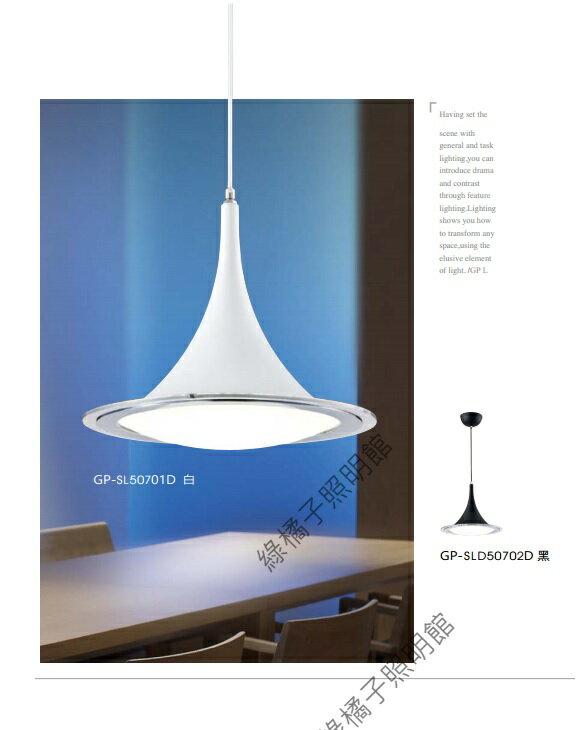 素雅時尚 LED吊燈 (內置15W 暖白光 ) 兩款可選