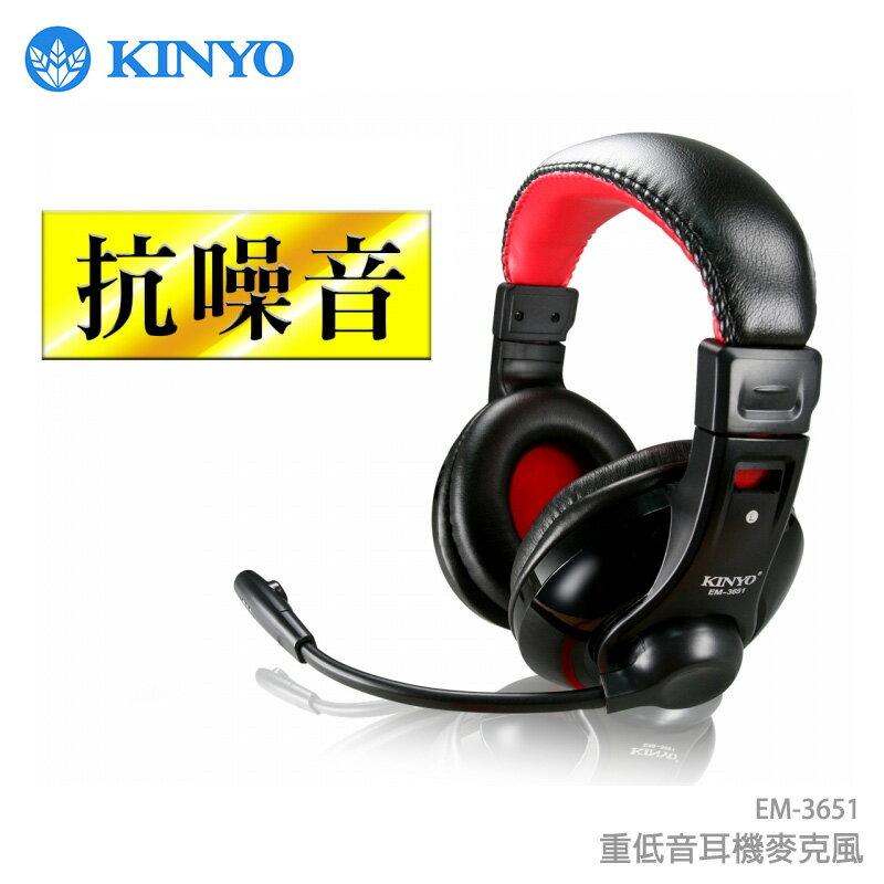 KINYO 耐嘉 EM-3651 重低音耳機麥克風/耳罩式耳機/立體聲/防拉/防斷/Skype/視訊/RC語音/QQ/聊天/網絡KTV/電動/抗噪音/電腦/筆電/電競/多媒體/可調音/支援Window..