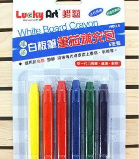 蜡藝環保白板筆筆芯補充包(綜合色)(6入)WBR-6A
