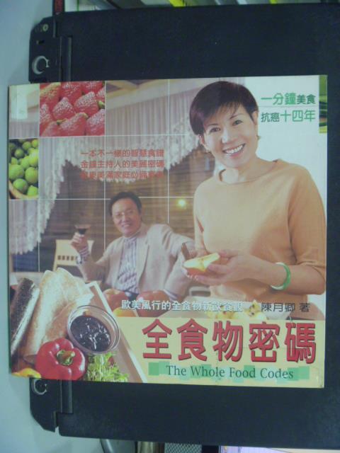 【書寶二手書T8/養生_GJK】全食物密碼_陳月卿