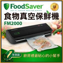 【美國FoodSaver】家用真空包裝機 FM2000