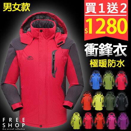 Free Shop 買一送二 情侶款 超保暖防風防水加絨登山滑雪戶外衝鋒衣連帽外套 有大尺碼【QTJC2066】