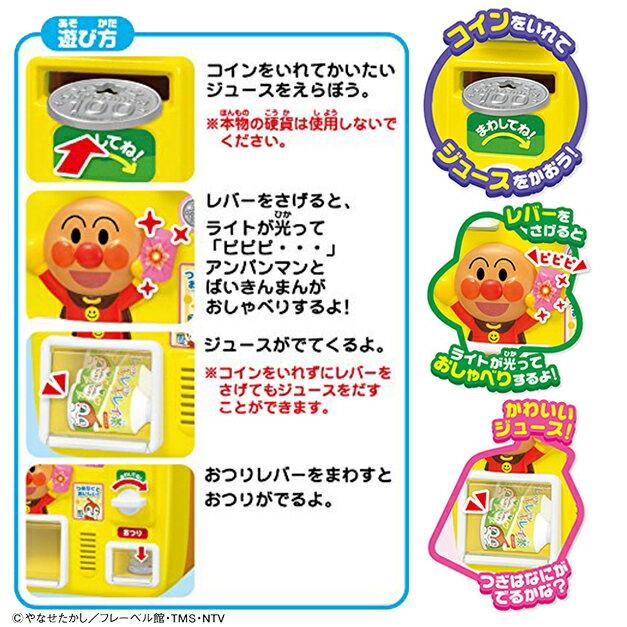 日本直送 Anpanman 麵包超人 飲料投幣機 飲料機 販賣機*夏日微風* 2