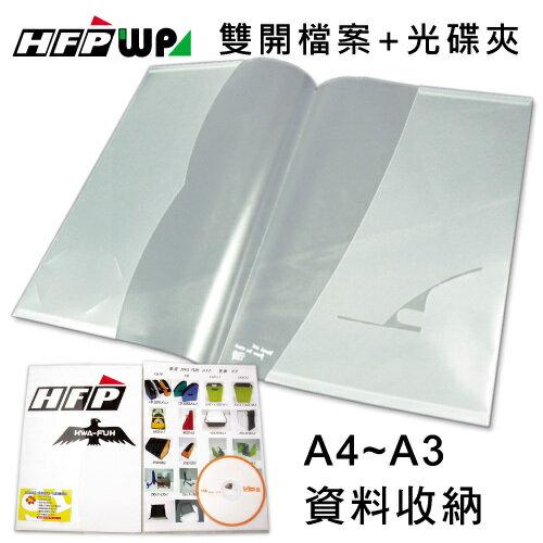 36折 HFPWP雙開檔案 光碟 名片多 文件夾 環保  製 E217S-10