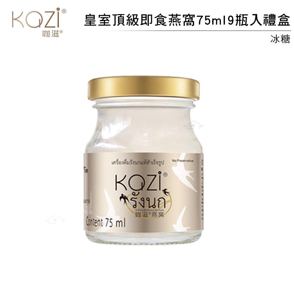 泰國KAZI  皇室頂級即食燕窩75ml9瓶入禮盒-冰糖皇室頂級即食燕窩75ml9瓶入禮盒-冰糖