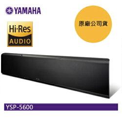 ★ 結帳領卷折 ★ 【免運】YAMAHA 山葉 YSP-5600 Soundbar 聲霸 7.1.2聲道 家庭劇院 音響 喇叭 重低音 公司貨