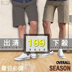 (出清199)韓版素色修身五分短褲( 中大尺碼 休閒 短褲 男性 夏天 Cargo Shorts)