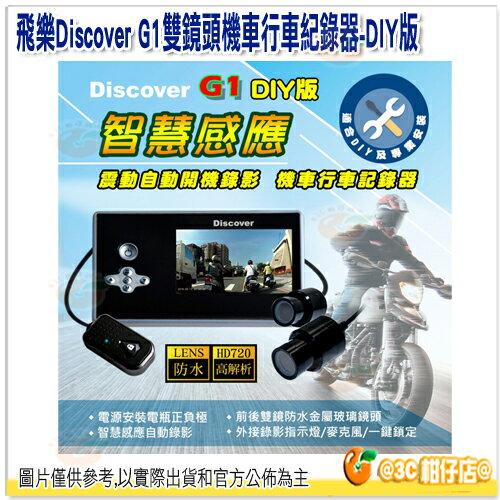送16G+防水套 飛樂 Discover G1雙鏡頭機車行車紀錄器 DIY版 公司貨 智慧感應自動錄影 可線控 防水