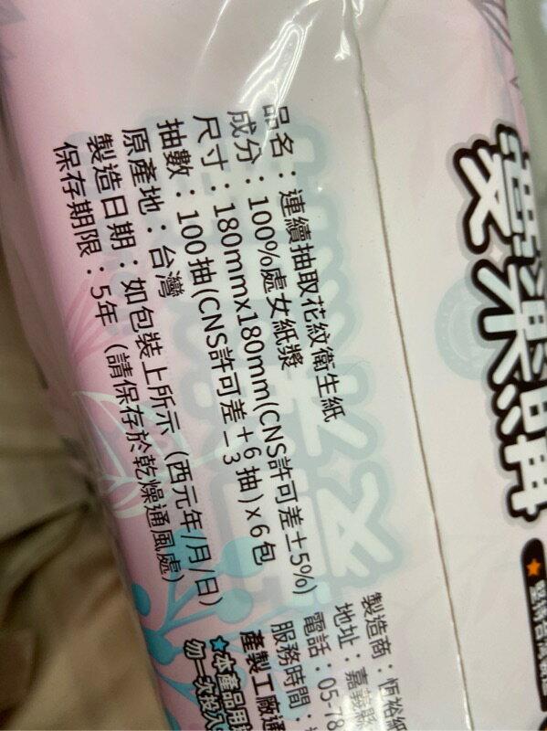 愛樂購 抽取式衛生紙 100抽*6包 衛生紙