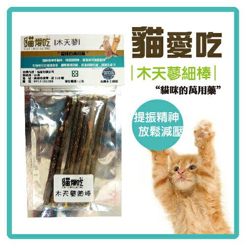 【力奇】貓愛吃 木天蓼細棒 8入-50元>可超取(D632A22)