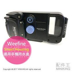 【配件王】現貨 Weefine Smart Housing 通用手機防水盒 電子濾鏡 適用 Sony iPhone 華為