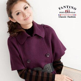 【FANTINO】女裝 雙排扣披肩羊毛大衣(紫色)965106