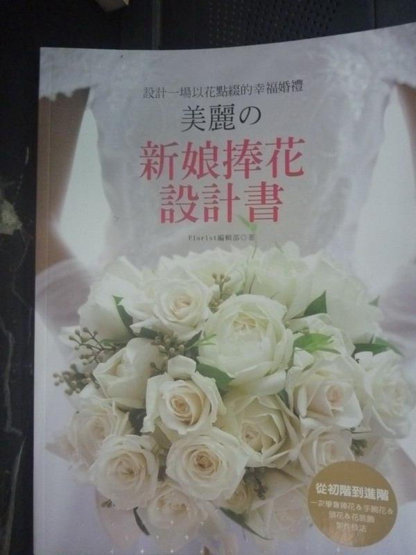 【書寶二手書T6/美工_QIY】設計一場以花點綴的幸福婚禮 美麗新娘捧花設計書