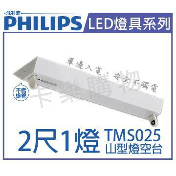 PHILIPS飛利浦 LED TMS025 T8 2尺1燈 山型燈空台  PH430589