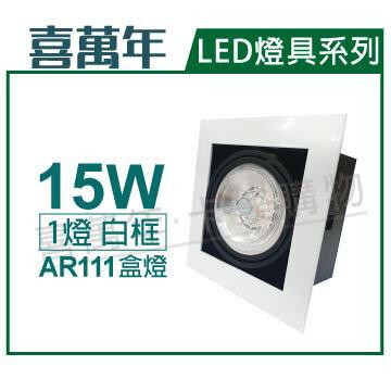 喜萬年 LED 15W 1燈 930 黃光 24度 110V AR111 可調光 白框盒燈(飛利浦光源) _ SL430005H