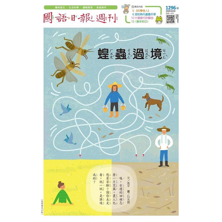 國語日報週刊202003 0