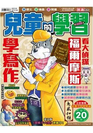 兒童的學習20之看大偵探福爾摩斯學寫作(1)