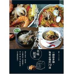 【飛利浦 PHILIPS】HD2179智慧萬用鍋專用食譜