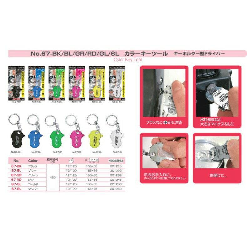 南慶五金 SUNFLAG 彩色鑰匙工具 NO. 67-BK/ BL/ GR/ RD/ GL/ SL