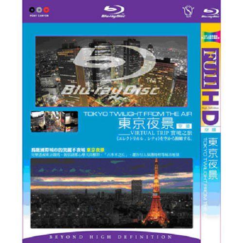 ~超取299 ~Blu~ray東京夜景BD