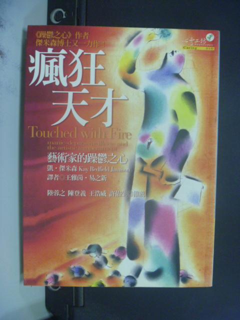 【書寶二手書T6/心理_NAT】瘋狂天才-藝術家的躁鬱之心_凱‧傑米森