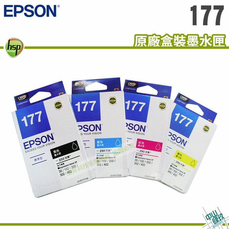 【浩昇科技】EPSON 177 / T177 原廠盒裝墨水匣