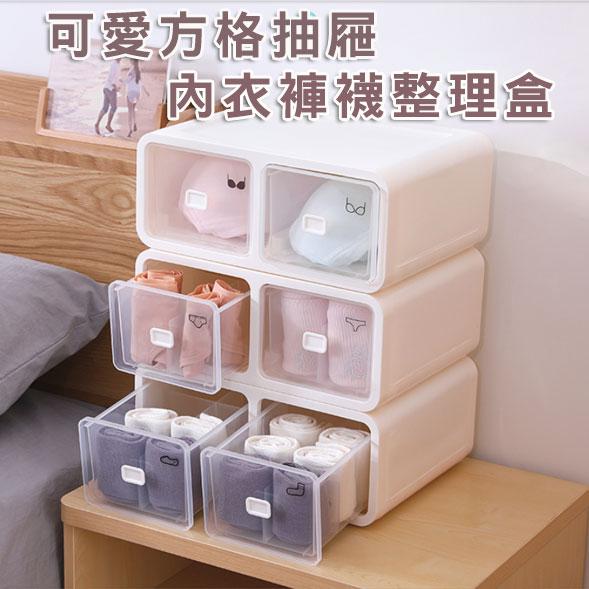 可愛方格抽屜式內衣褲襪整理盒 收納盒 收納櫃 櫥櫃(1入組=單層2抽)