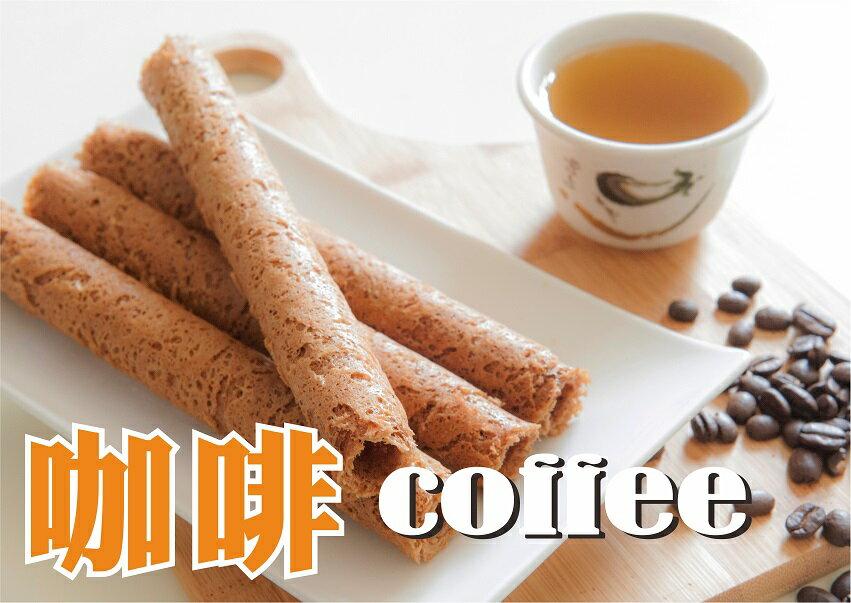 【皇家手工蛋捲】5包裝蛋捲禮盒( 嚴選咖啡) 蛋奶素