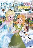 冰雪奇緣 艾莎與安娜有故事貼畫