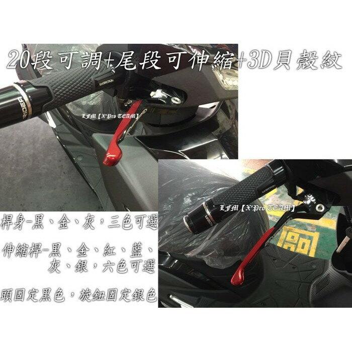 LFM-Ridea 3D伸縮版可調式煞車拉桿~20段可調~MSX專用款MSX SF