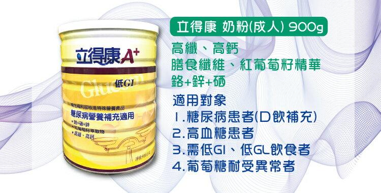 立得康 奶粉(成人) 900g*2罐【德芳保健藥妝】 3