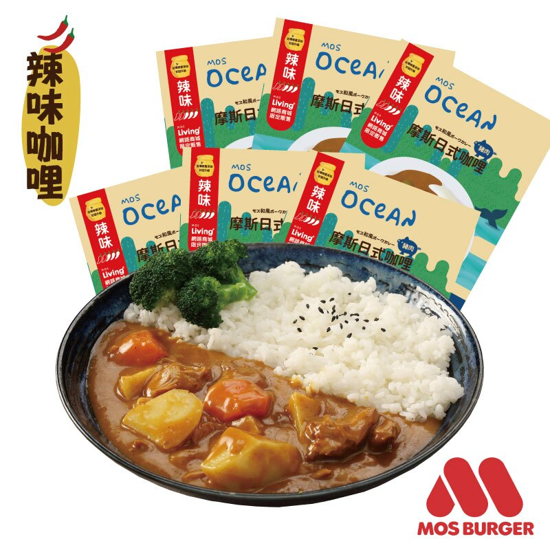 日式咖哩包/調理包-辣味(雞/豬/牛)(200g/包)【MOS摩斯漢堡】