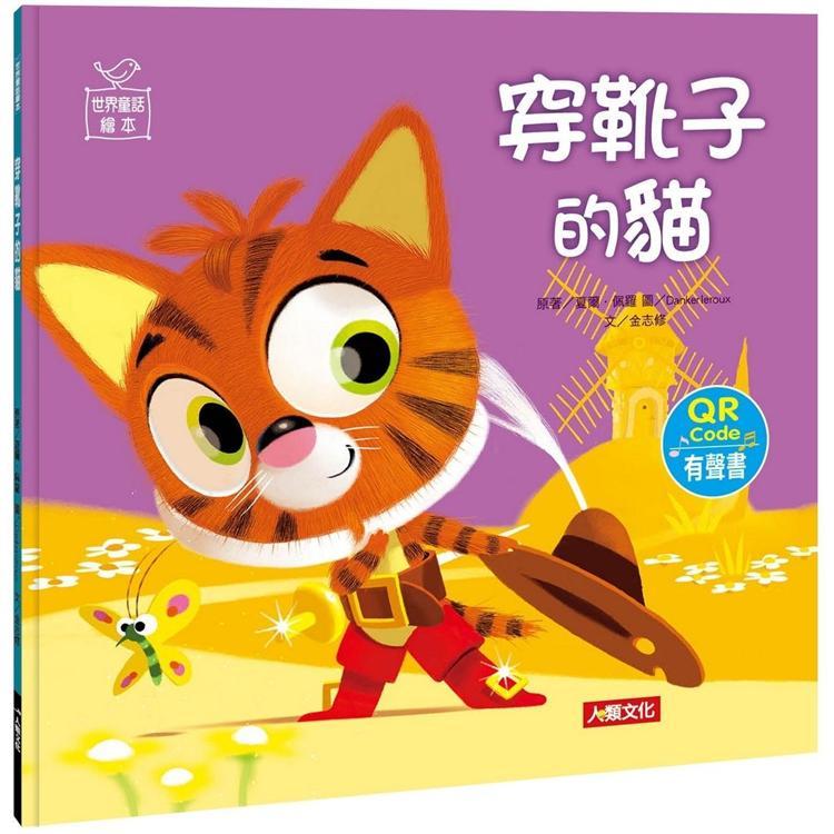 世界童話繪本:穿靴子的貓(QR Code有聲書) 0