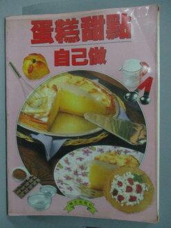 【書寶二手書T1/餐飲_YIZ】蛋糕甜點自己做