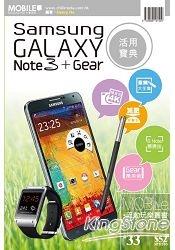 Samsung GALAXY Note3+Gear活用寶典