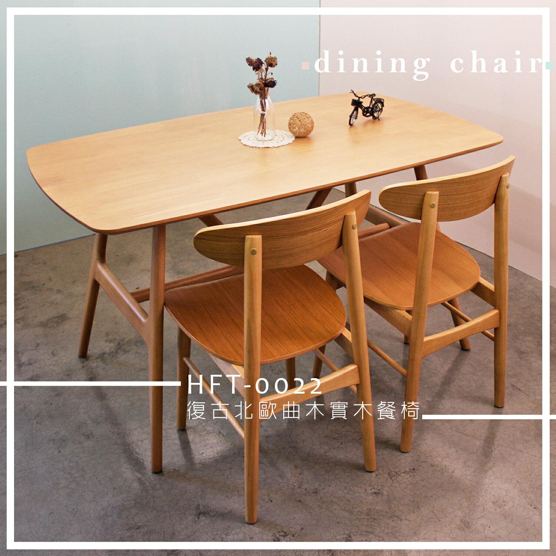 北歐風復古實木餐椅