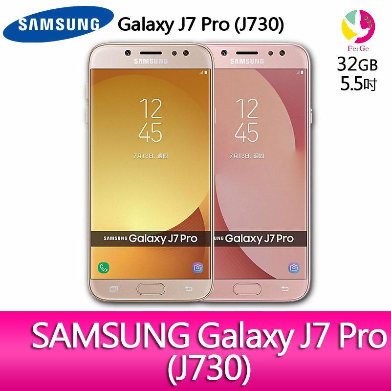 ★下單最高16倍點數送★ SAMSUNG Galaxy J7 Pro J730 雙卡雙待 5.5吋 智慧型手機