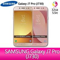 母親節手機推薦到SAMSUNG Galaxy J7 Pro J730 雙卡雙待 5.5吋 智慧型手機▲領劵再現折200元▲點數最高16倍送▲就在飛鴿3C通訊推薦母親節手機