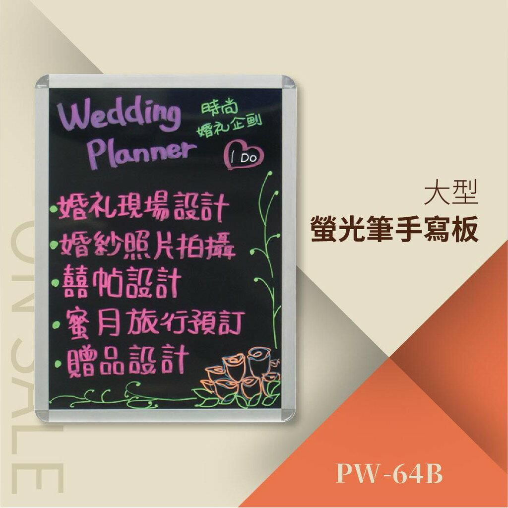 螢光筆手寫板(大)(單面)PW-64B