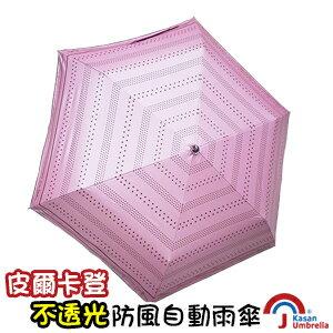 皮爾卡登不透光防風自動雨傘-櫻花粉