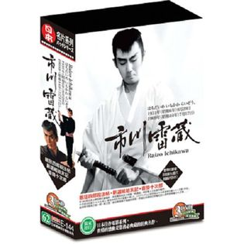 市川雷蔵DVD(3片裝)