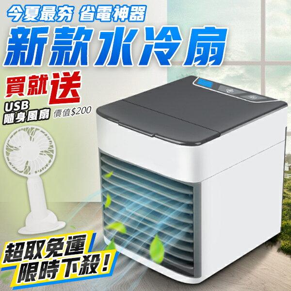 迷你水冷扇 電風扇【贈小風扇】移動式冷氣機 噴霧風扇 冷風機  USB迷你風扇 水冷空調扇 空調風扇 冷風機 LED燈 製冷 加濕 空氣淨化 振興 0