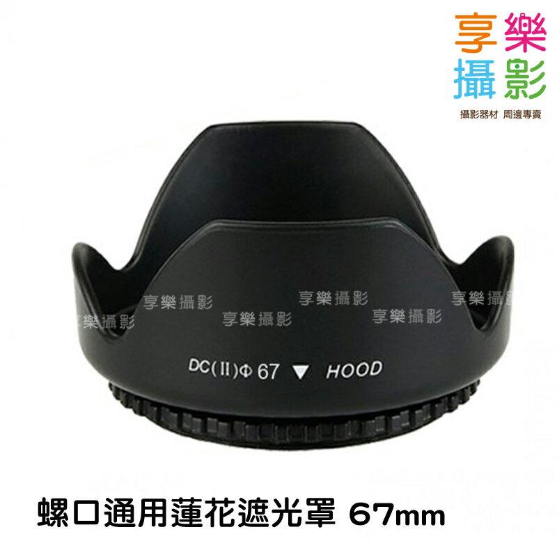 [享樂攝影] 67mm 通用型蓮花遮光罩 螺口式 螺紋式設計 黑色 抗耀光