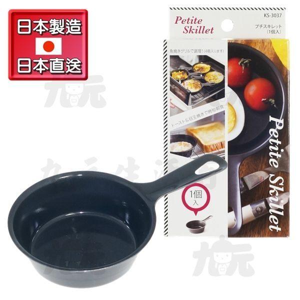 【九元生活百貨】日本製9cm小鐵鍋小煎鍋煎烤盤單柄烤盤日本直送