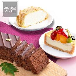 3入❤冰心泡芙+黑金磚+水果乳酪