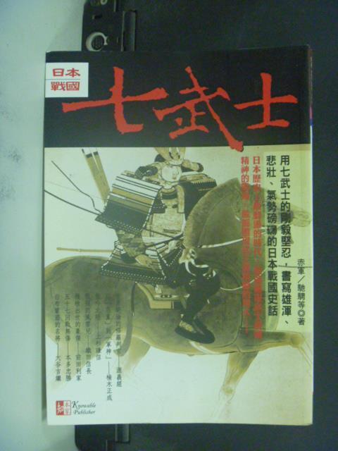 ~書寶 書T2/歷史_GTP~ 戰國七武士~文史瑰寶_赤軍