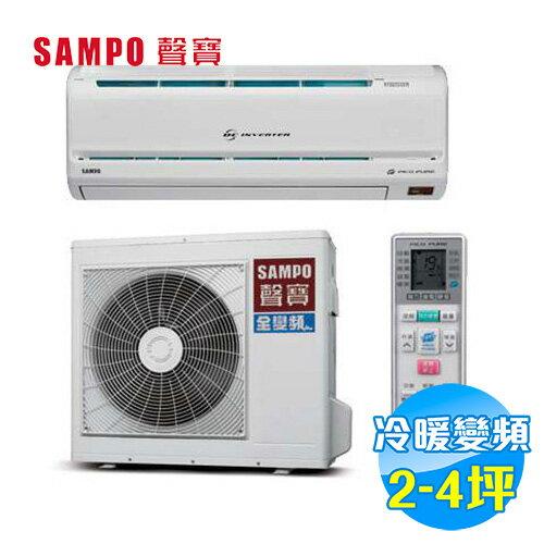 聲寶 SAMPO 冷暖變頻 一對一分離式冷氣 頂級PA系列 AU-PA22DC / AM-PA22DC
